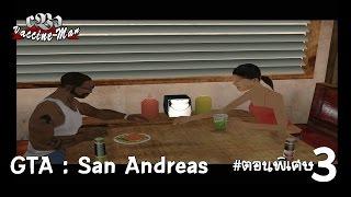 Repeat youtube video GTA : San Andreas #ตอนพิเศษ3 - จีบสาว Katie Zhan / Let's play Thai