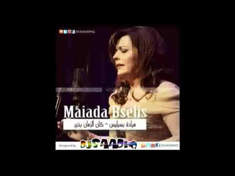 mayada bsilis mp3