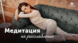 МЕДИТАЦИЯ ГЛУБОКОГО РАССЛАБЛЕНИЯ Сильная медитация на расслабление тела и ума Юлия Столярова