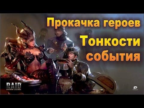 Секреты прохождения события Прокачка Героев. Raid Shadow Legends