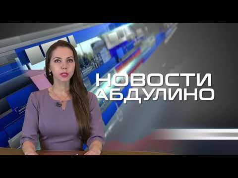 НОВОСТИ АБДУЛИНО 16 01 2020