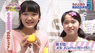 はぴ☆ぷれ~おねだりエンタメ!~」2014年4月20日放送(初回:4月19日放...