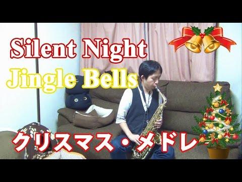 """Silent Night"" ~ ""Jingle Bells"" on Alto Saxophone"