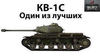 WoT Blitz | Квас - Как Танк? | Обзор КВ-1С | Фристаил бои | PaKu_B_AHraP(В этом видео я расскажу Вам о замечательном танке КВ-1С , дедовской скил как и в ПК версии танков действует!..., 2014-07-08T11:47:41.000Z)