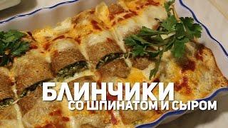 Блинчики | Со шпинатом и сыром | ВКУСНОТА и КРАСОТА!