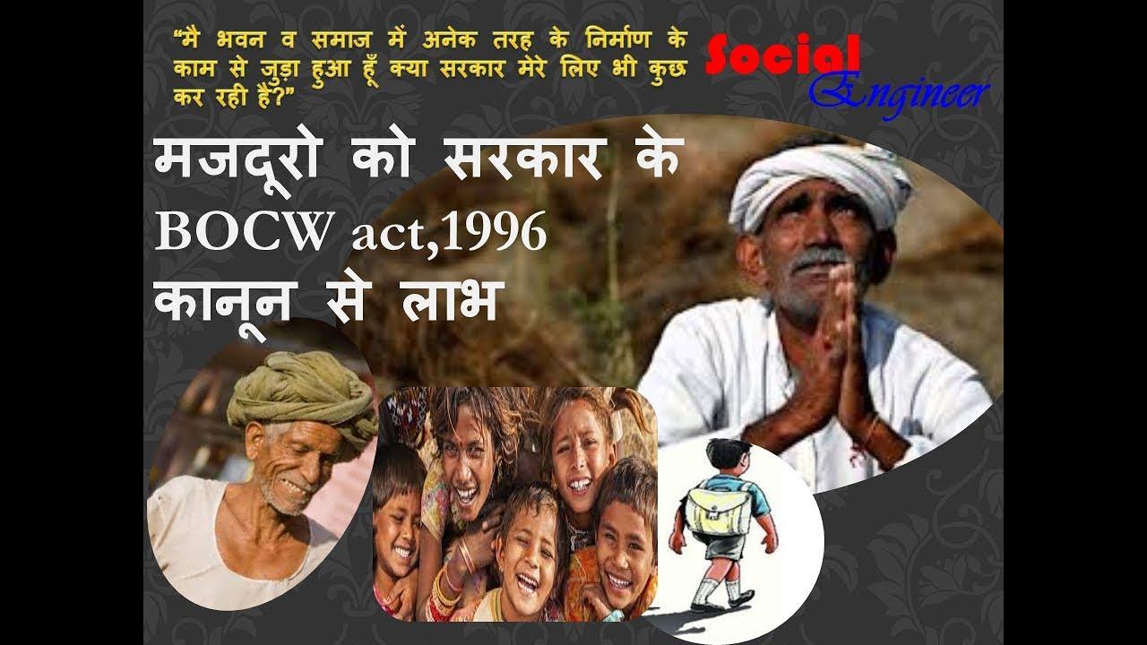 BOCW act 1996 लोगों को लाभ देने वाला कानून @ Social Engineer