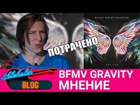 BFMV - Gravity (Очень средний альбом)