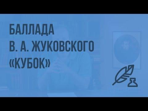 Баллада В. А. Жуковского «Кубок».Благородство и жестокость героев баллады. Видеоурок по литературе 5
