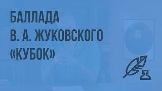 Баллада В. А. Жуковского «Кубок».Благородство и жестокость героев баллады