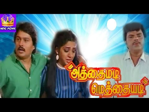 Athaimadi Methaiyadi-Pallavi,Ilavarasi,S S Chandran,Mega  Hit Tamil Full Comedy  Movie