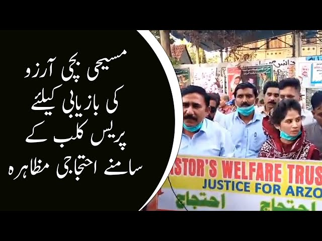 Christian Family's Protest In Front Of Karachi Press Club
