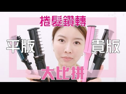 | Karen Julie | Hair Styling Review: Zuan Zhuan Instyler  平VS貴 鑽轉 捲髮神器大比拼
