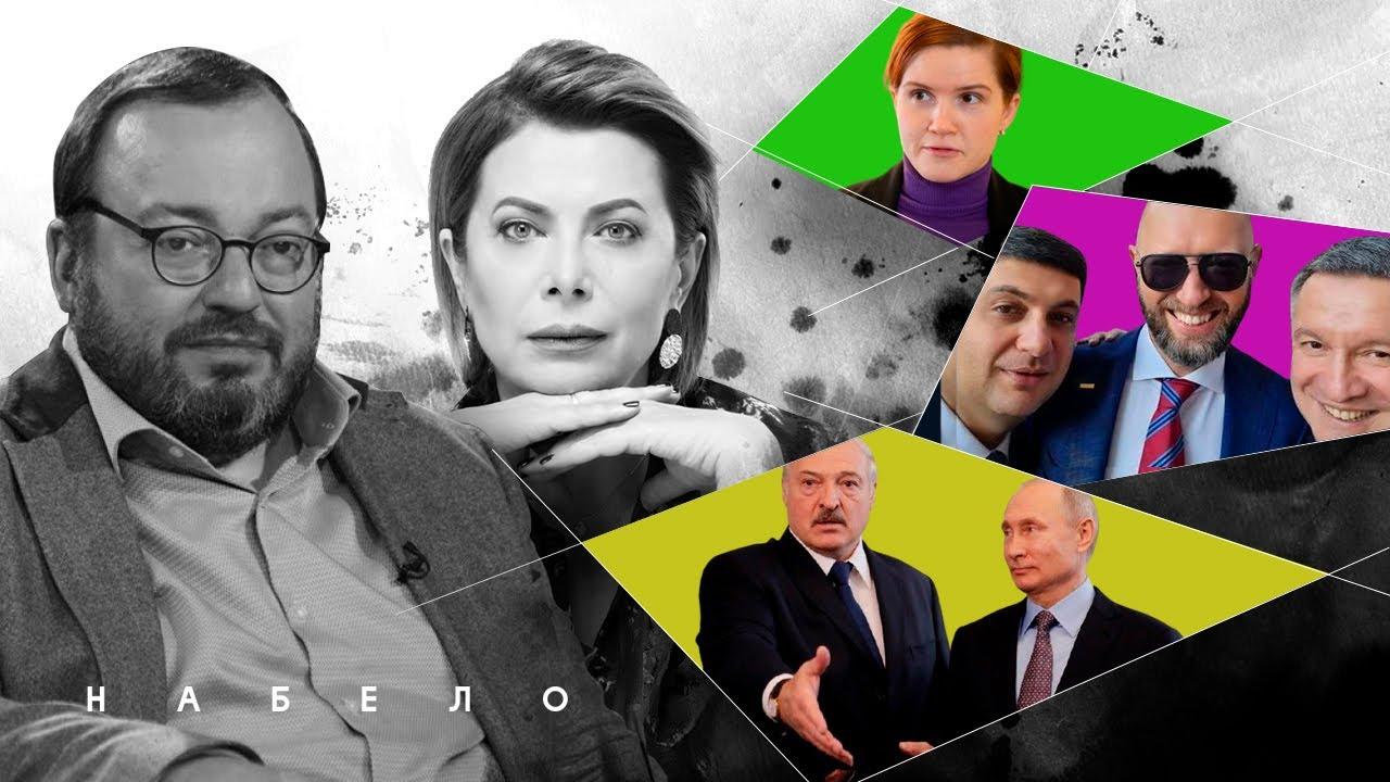 Дожмёт ли Путин Лукашенко, быть ли второму сроку Зе и укол сомнения. #НАБЕЛО