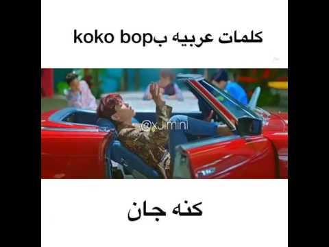 كلمات عربيه في اغنيه اكسو ko ko pop