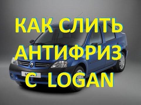 Как слить Антифриз с Рено Логан 1,4 1,6 8 valve, How to drain Antifreeze from Renault Logan