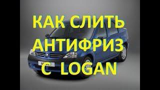 Как слить Антифриз с Рено Логан 1,4-1,6 8 valve, How to drain Antifreeze from Renault Logan