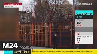 Зрители Москвы 24 показали нарушителей самоизоляции - Москва 24