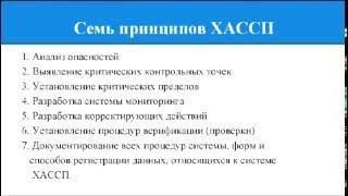 Принцип № 5 ХАССП. Корректирующие действия.
