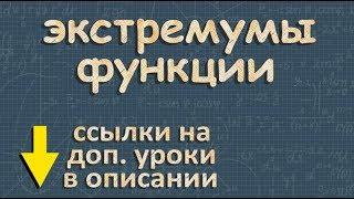 ЭКСТРЕМУМЫ ФУНКЦИИ алгебра 10 11 класс | Романов