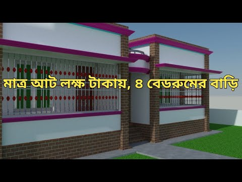 900 sq ft 4 bedroom low cost house youtube for Sedie design low cost