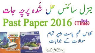 9th General Science 2016 Solve Past Paper (Ist Time) All Boards