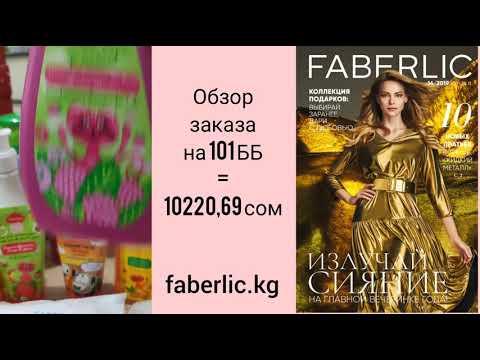 Обзор продукции Faberlic на 101 ББ всего за 10220 сом.