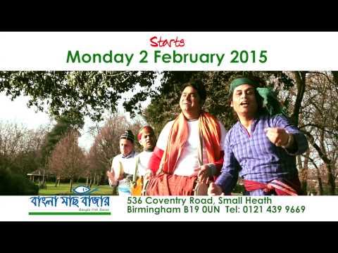Bangla Fish Bazar opening advert 2015