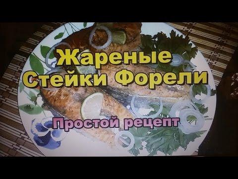 Жареные Стейки Форели! Простой Рецепт! / Grilled trout steak! Simple Recipe!