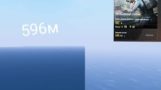Самый дальний килл в PUBG mobile. 596m