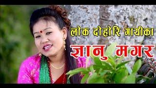 Gyanu Magar / Lok Geet / Song / लोक तथा दोहोरि गायीका ज्ञानु मगर / Masti Gaf