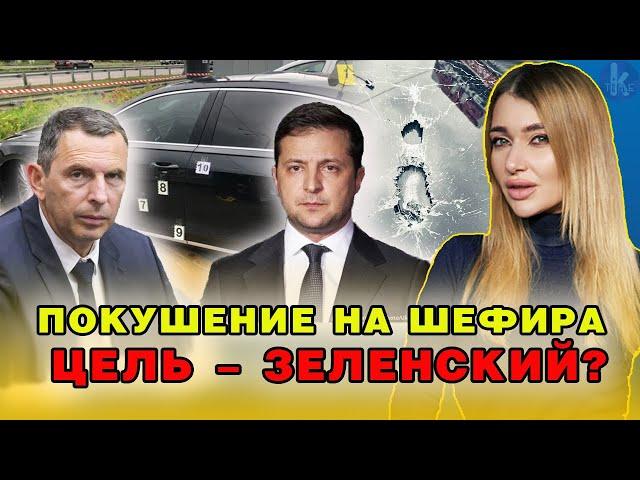 Покушение на Сергея Шефира - сигнал Зеленскому?