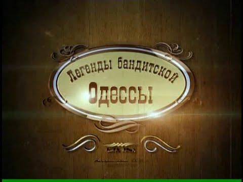 Бандитская Одесса 9. Бандиты эпохи «демократии» (fb2