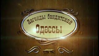 Легенды бандитской Одессы - 1-10 серии