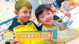 Publication Date: 2017-11-26 | Video Title: 循道衛理聯合教會亞斯理衛理小學P.1 Learning by