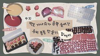[홈베이킹    ] 루비봉봉 초콜릿 만들기! 상콤달달한…