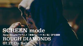 SCREEN mode / ROUGH DIAMONDS - MusicVideo Short Ver.