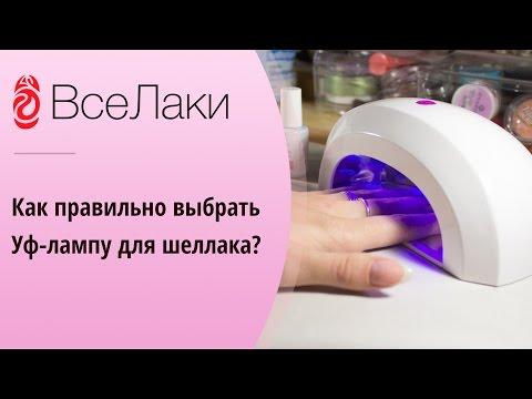 УФ лампы для сушки ногтей, геля и гель-лака купить в Киеве