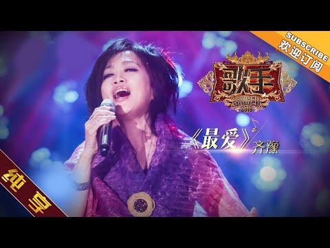 【纯享版】齐豫《最爱》《歌手2019》第1期 Singer 2019 EP1【湖南卫视官方HD】