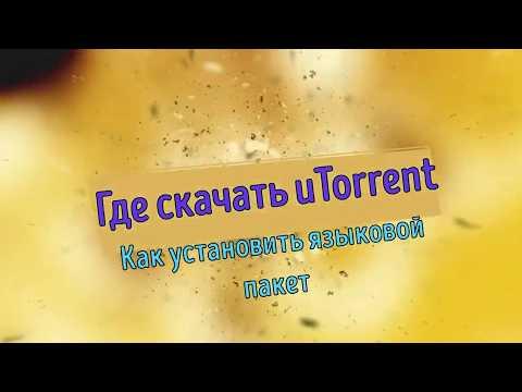Установка и настройка UTorrent. Как поставить языковой пакет.