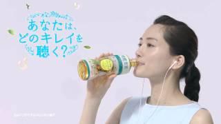 綾瀬はるか 爽健美茶 CM この透明感に癒される! YouTubeで月額36万円...
