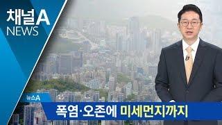 폭염·오존에 미세먼지까지…삼중고 이유는? thumbnail