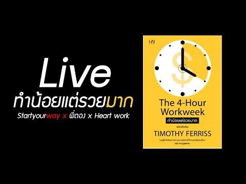 Live Talk The 4 Hour Workweek ทำน้อยแต่รวยมาก