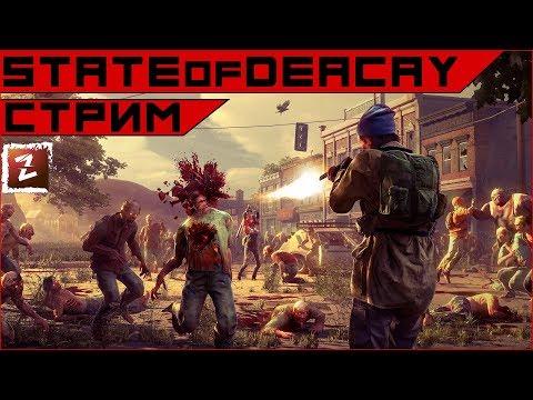 State of Decay. Симулятор бомжа-зомбофоба...