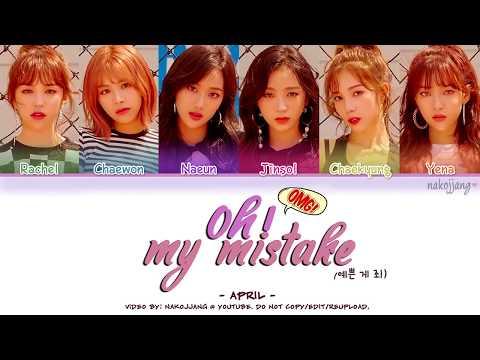 APRIL (에이프릴) – OH! MY MISTAKE (예쁜 게 죄) (Color Coded Lyrics Eng/Rom/Han/가사)