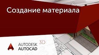 [Урок AutoCAD 3D] Создание материала