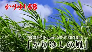 2015年8月5日 RELEASE NEW SINGLE「かりゆしの風」 <収録曲> 1.かりゆ...