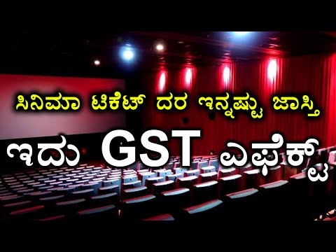 gst-rates-2017-:cinema-ticket-fare-may-rise-in-the-multiplex-&-in-all-theaters-|-oneindia-kannada