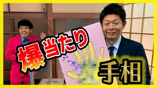 コンコンガチャバン!褐色の男性! どうもギフト☆矢野です!! いやー嬉しいです!! 今回は島田秀平さんとコラボ企画です。 結婚のお祝いで手相占いしていただきました ...