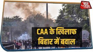CAA के खिलाफ Bihar में कोहराम, UP और Delhi में कई उपद्रवी हुए गिरफ्तार