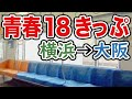 (7)【横浜→大阪】余裕の9時間 青春18きっぷの旅 【'18年・冬の東北7】桜木町…